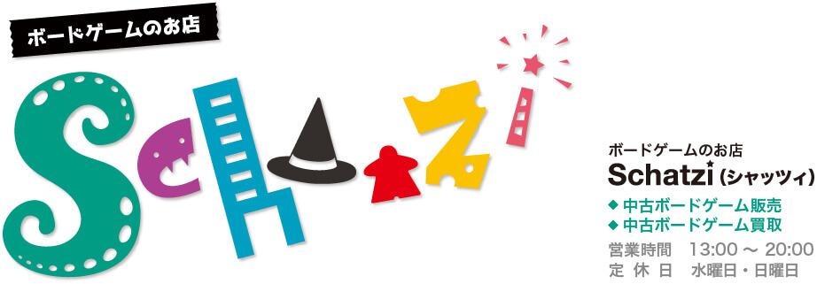 シャッツィのロゴ 営業時間13:00~20:00 定休日 水・土曜日